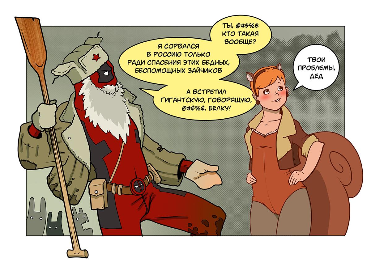 Дедушка и внучка комикс бес цензуры фото 415-244