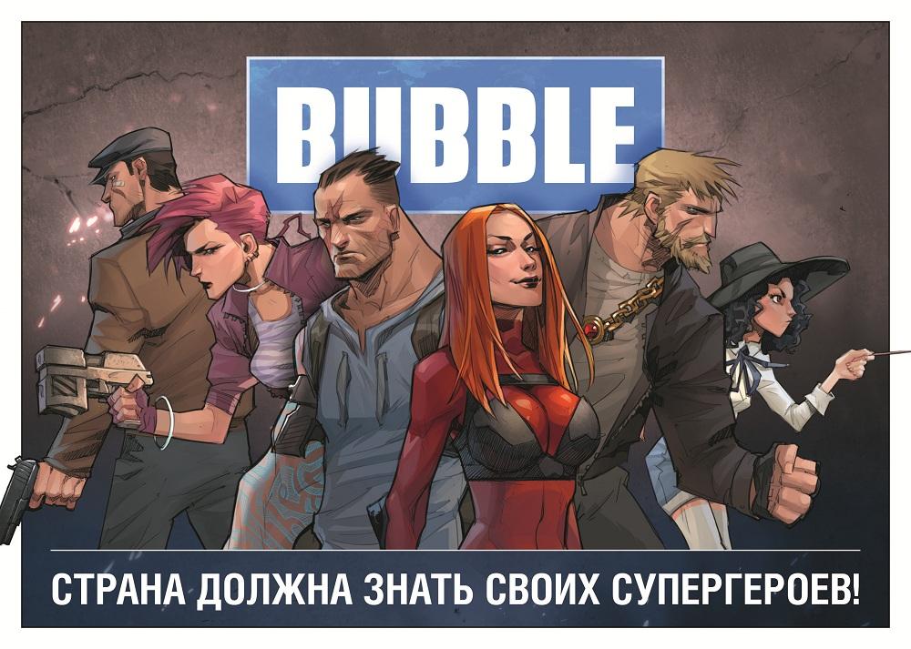 Скачать Комиксы Баббл Торрент - фото 11