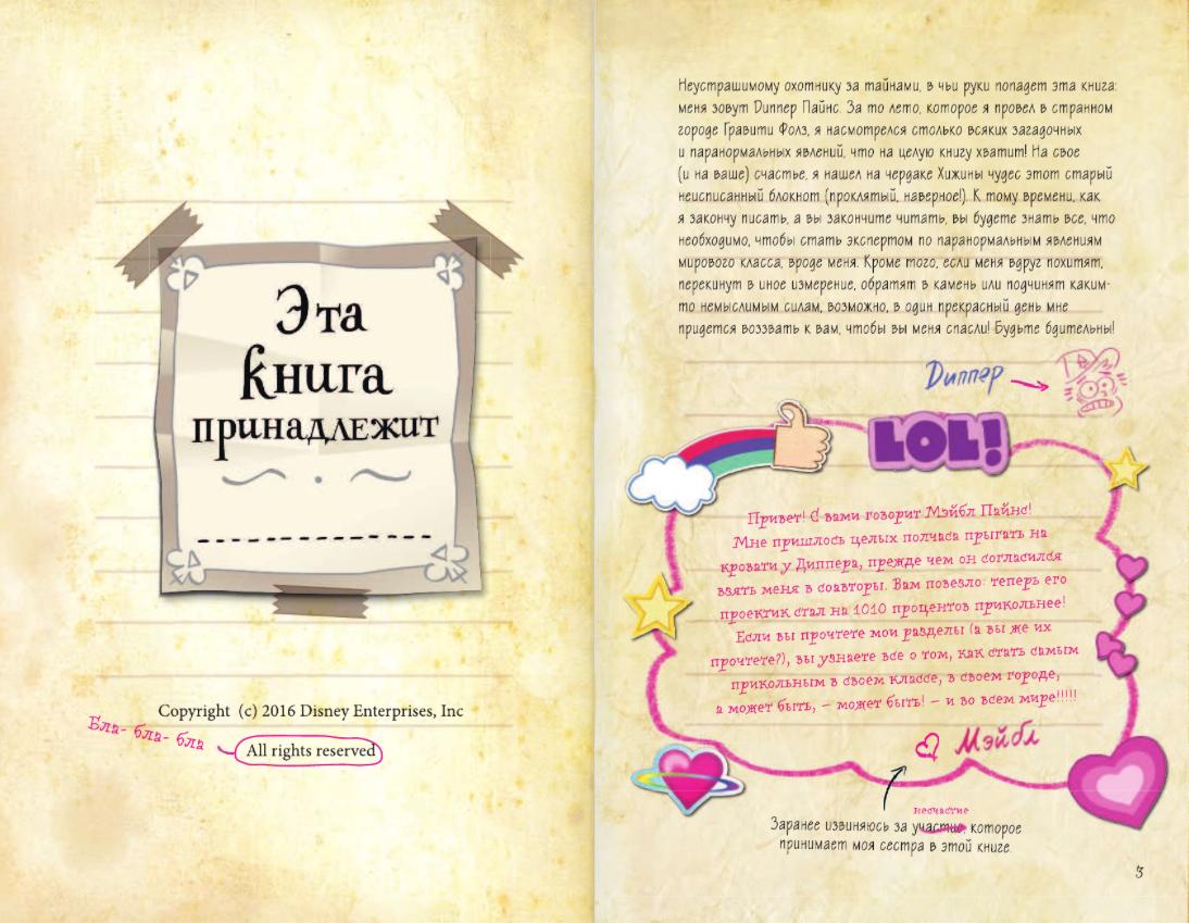 Как сделать из книги сделать книгу гравити фоллс