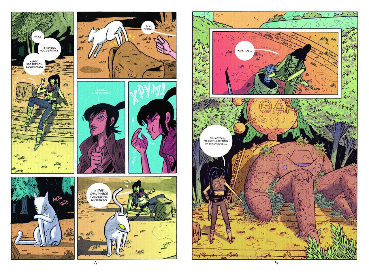 комикс ай да папуля 11